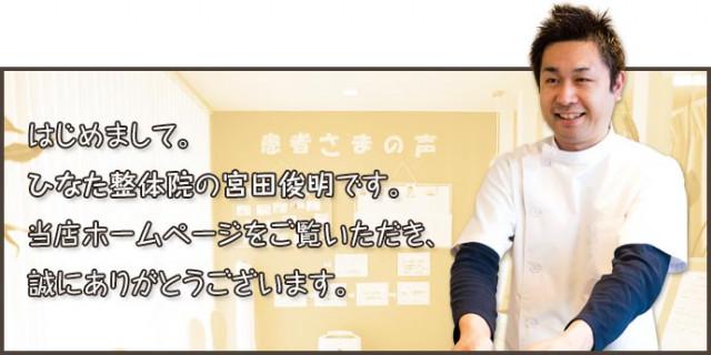 はじめまして。ひなた整体院の宮田俊明です。画像