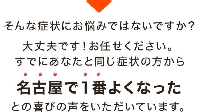 名古屋で1番よくなったとの喜びの声をいただいています。