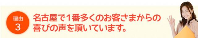 理由3名古屋で1番多くのお客さまからの喜びの声を頂いています。