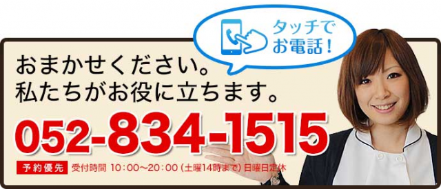 電話番号:052-834-1515
