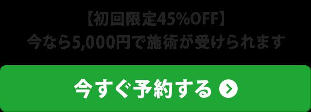 【初回限定45%OFF】 今なら5,000円で施術が受けられます
