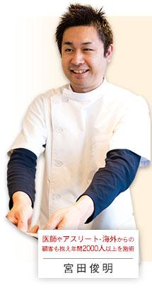 宮田先生の写真