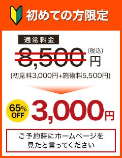 【初回限定65%OFF】今なら3,000円で施術が受けられます