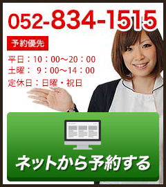 ホームページからのご予約はこちらをクリック